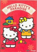 Hello Kitty's Paradise: Streetwise E.8