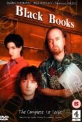 Black Books: Manny's First Day S.1.E.2